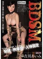 BDSM 緊縛×拘束具×人体固定 吉川あいみ ダウンロード