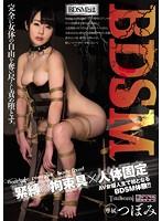 BDSM 緊縛×拘束具×人体固定 つぼみ ダウンロード