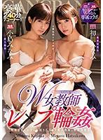 [MIDE-618]W女教師レ×プ輪姦 小島みなみ 初川みなみ