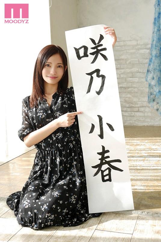 咲乃小春 画像