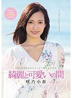 20歳になったばかりのクォーター現役女子大生 綺麗と可愛いの間 咲乃小春 mide00640のパッケージ画像
