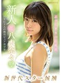 新人AVデビュー19歳八木奈々 新世代スター候補10年に1人の純真ピュア美少女