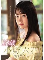 18歳 小野六花 新人デビュー