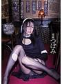 禁欲32年の聖女は強●魔に犯●れて性の目覚めを知った… つぼみ(mide00776)