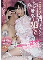 小悪魔シスコン妹ロリィタちゃんに二人きりで誘惑密着されてじっくりねっちょり着衣のまま犯●れる! 七沢みあ
