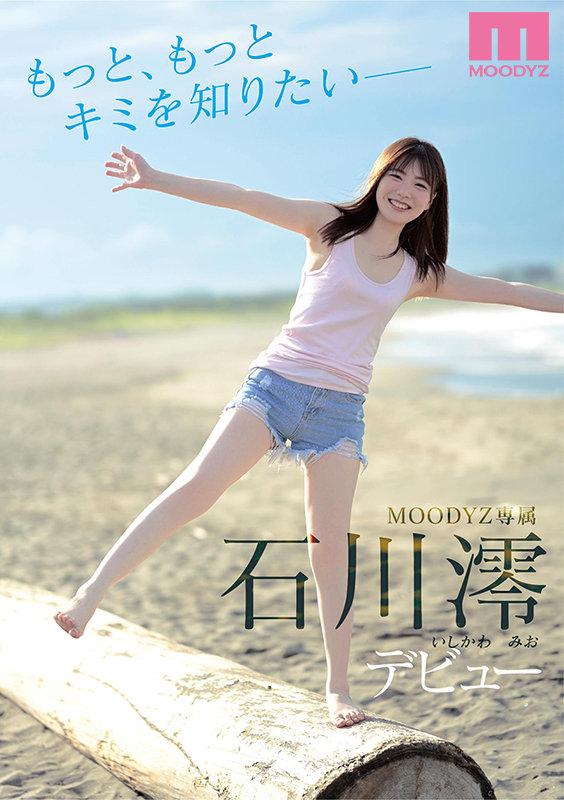 新人 専属19歳AVデビュー '普通'の中で見つけたスターの原石 石川澪 キャプチャー画像 10枚目