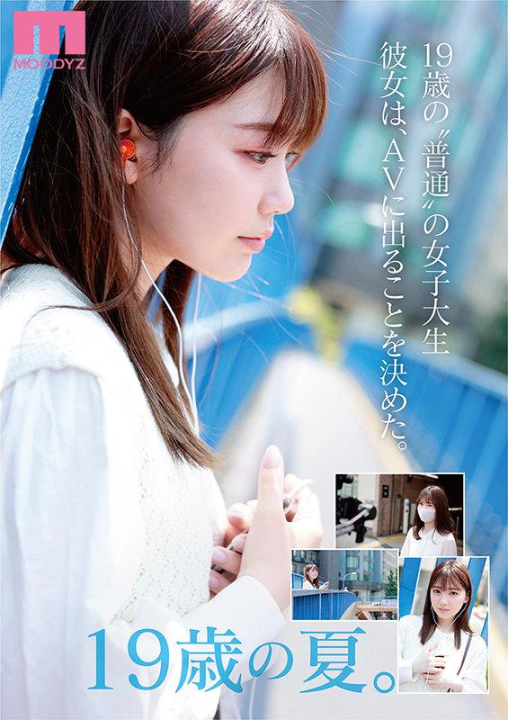 新人 専属19歳AVデビュー '普通'の中で見つけたスターの原石 石川澪 キャプチャー画像 2枚目