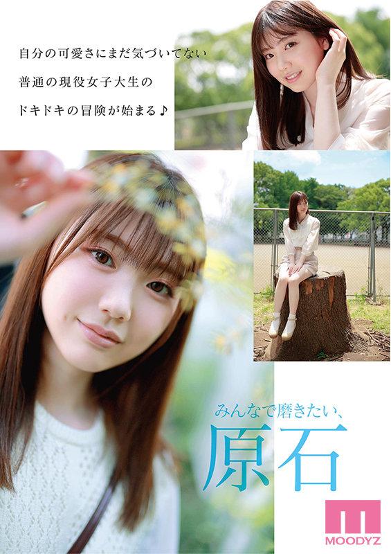 新人 専属19歳AVデビュー '普通'の中で見つけたスターの原石 石川澪 キャプチャー画像 3枚目