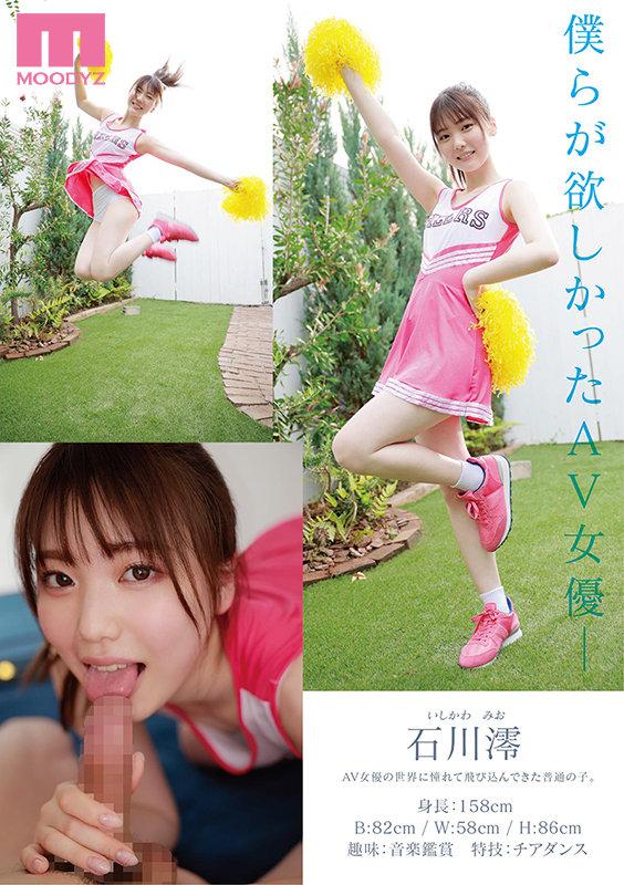新人 専属19歳AVデビュー '普通'の中で見つけたスターの原石 石川澪 キャプチャー画像 7枚目