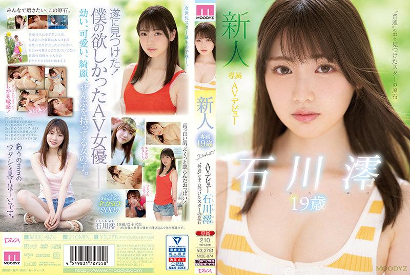 新人 専属19歳AVデビュー '普通'の中で見つけたスターの原石 石川澪
