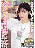 mide00984[MIDE-984]生意気な幼なじみの後輩と5日間のツンデレ同棲生活 石原希望