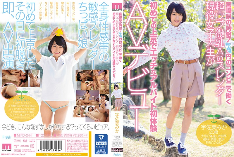MIFD-044 An Ultra Naive Real Life Slender College Girl With A-Cup Breasts Who Works At A Convenience Store In Miyazaki Prefecture For 7** Yen Per Hour Is Cumming To Tokyo To Work A Sexy Part-Time Job In Her First Experiences AV Debut Mika Usami