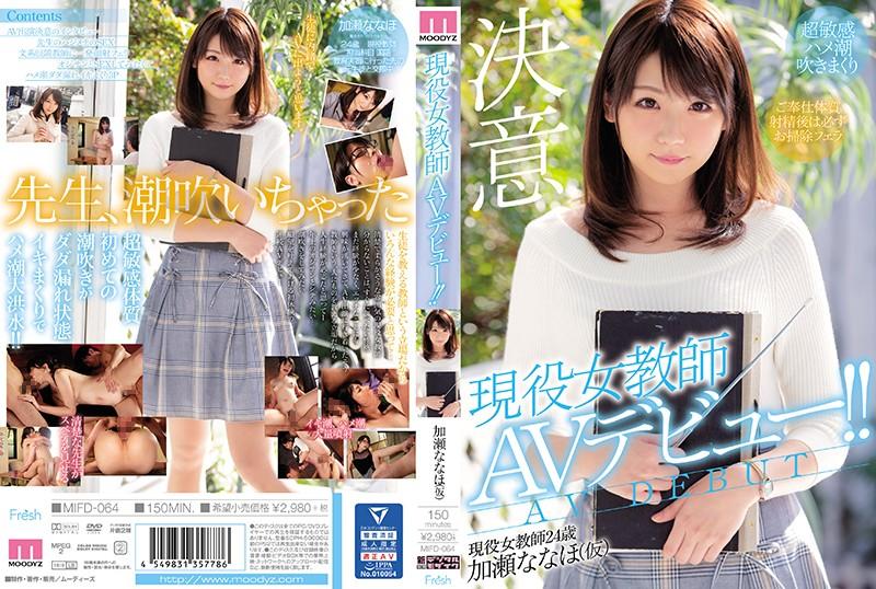 MIFD-064 Current Female Teacher's AV Debut!! Nanaho Kase
