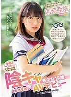 学年に一人はいたおとなしいけど可愛い女の子。 陰キャ美少女19歳メガネを取ってAVデビュー 河奈亜依
