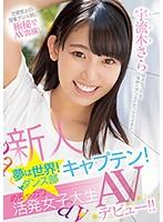 新人 夢は世界!ダンス部キャプテン!めちゃカワ活発女子大生AVデビュー!! 宇流木さら