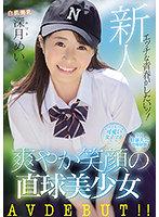 新人 エッチな青春がしたいッ!全国野球大会出場経験有り!関東圏内の'可愛い女子マネ'と掲示板でスレが立った 爽やか笑顔の直球美少女 AVDEBUT!! 深月めい