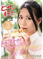 潮崎ななみ ピザが好き!!Hが好き!好きなこと全部やりたくてAVデビュー 無料動画&画像