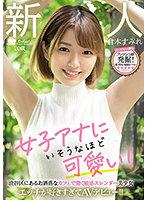 倉本すみれ 新人20歳 女子アナにいそうなほど可愛い! 渋谷区にあるお洒落なカフェで働く敏感スレンダー美少女 エッチが好きすぎてAVデビュー!! 無料動画&画像
