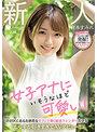 新人20歳 女子アナにいそうなほど可愛い! 渋・・・