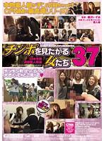 チンポを見たがる女たち37 日本全国過激素人娘編
