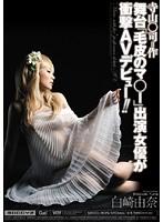 寺山○司=作 舞台「毛皮のマ○ー」出演女優が衝撃AVデビュー!! 白崎由奈 ダウンロード