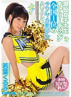 現役女子大生チアリーディング全国1位のサワヤカ美少女AVデビュー 若葉くるみ