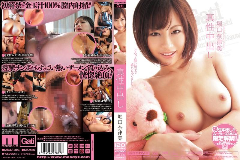 MIGD-315 Real Creampies Horiguchi Natsumi