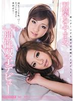 一卵性双子デビュー 双葉あみ・まみ ダウンロード