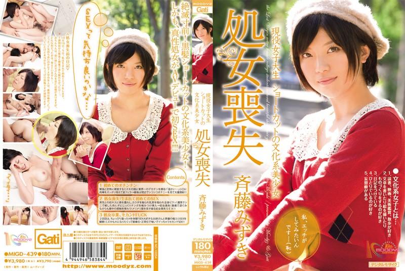 現役女子大生 ショートカットの文化系美少女処女喪失 斉藤みずき パッケージ