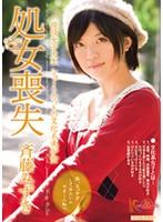 現役女子大生 ショートカットの文化系美少女処女喪失 斉藤みずき ダウンロード