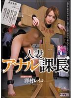 人妻アナル課長 [MIGD-470]