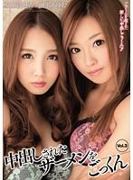 中出しされたザーメンをごっくん Vol.3 友田彩也香 瀬名あゆむ