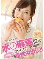 人気No.1アナ 水○麻美似の食いしん坊を発掘!! いきなり真性中出し!!