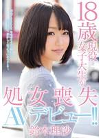 18歳現役女子大生が処女喪失AVデビュー!! 鈴木理沙 ダウンロード