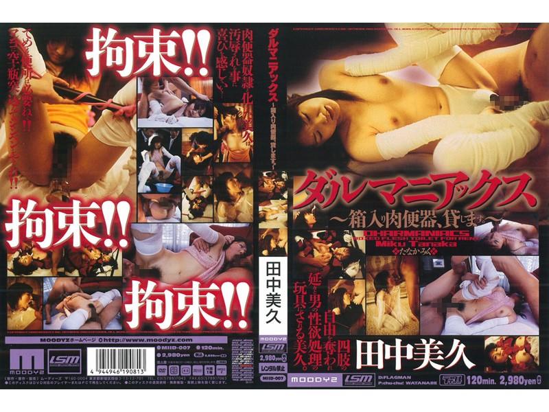 (miid007)[MIID-007] ダルマニアックス 〜箱入り肉便器、貸します。〜 田中美久 ダウンロード