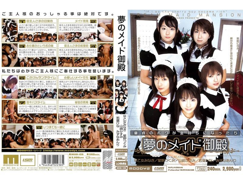 (miid129)[MIID-129] 夢のメイド御殿 ダウンロード