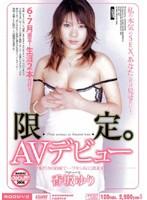 限定。AVデビュー 香坂ゆり ダウンロード