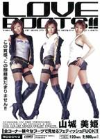LOVE BOOTS!! 山城美姫