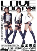 LOVE BOOTS!! 山城美姫 ダウンロード