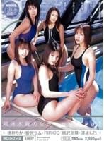 競泳水着の女達 Special ダウンロード