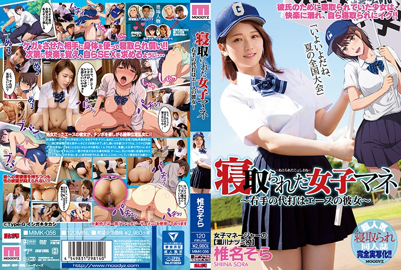 MIMK-056 The Female Team Manager Gets Fucked - This Right-Handed Pinch Hitter Is Our Ace Pitcher's Girlfriend - Sora Shiina