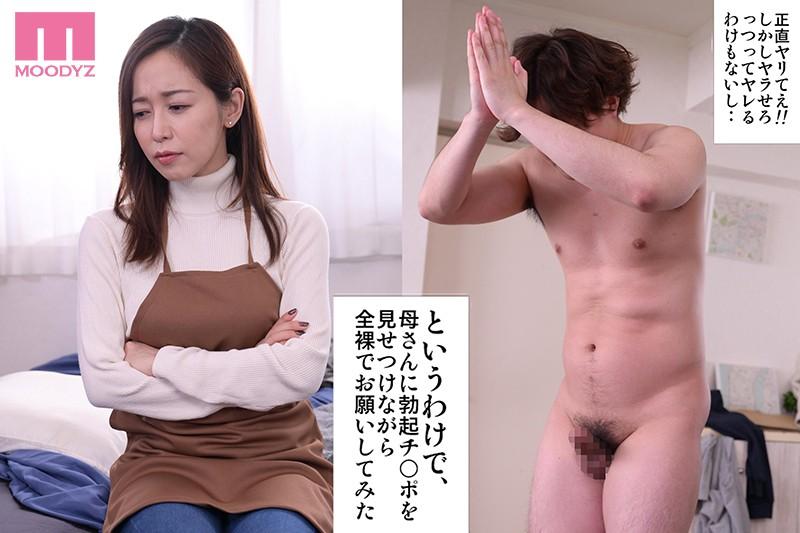 ど〜してもこのカラダとヤリたい!! というわけで、全裸で母さんにお願いしてみた。 篠田ゆう 画像1