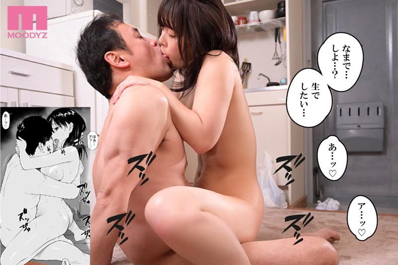 姪と暇つぶし-実写版- 八木奈々 画像8