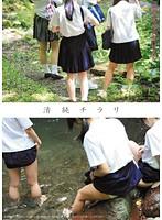 清純チラリ [MIQD-003]