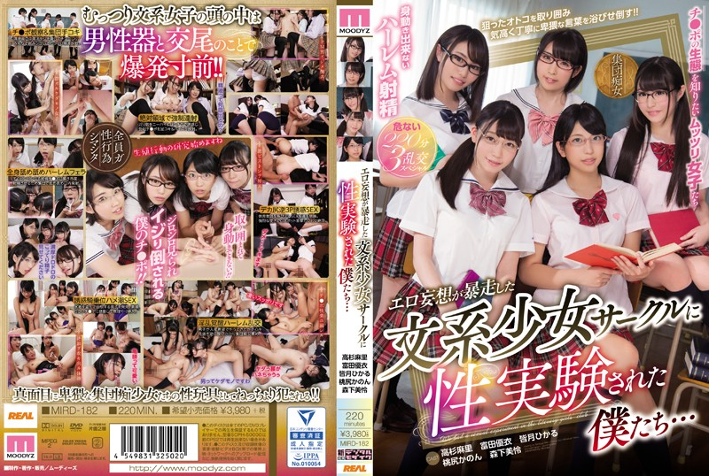 MIRD-182 We Were Forced To Become Sexual Experiment Test Subjects For An Out-Of-Control Barely Legal Literary Club With Runaway Erotic Daydream Fantasies...