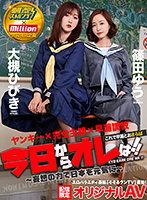 (misg00001)[MISG-001]これで早漏とおさらば 今日からオレは!!~妄想の力で日本を元気に~ ダウンロード