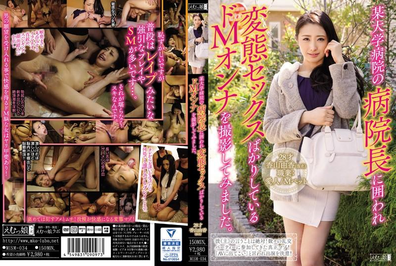 (mism00034)[MISM-034] 某大学病院の病院長に囲われ変態セックスばかりしているドMオンナを撮影してみました。 28才 香山由香(仮名) ダウンロード