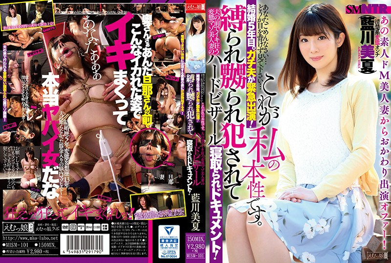 MISM-101 Dear, Please Forgive Me... Please Don't Look Away, And Watch Me Until The End... This Is My True Self She's Been Married For 5 Years And Her Husband Is Appearing too! She Was Tied Up, Toyed With, Raped And Fucked And Forced To Cum In Front Of Her Husband, Because She's A Perverted Maso Beautiful Married Woman In This Hardcore Bizarre Cuckold Documentary! Mika Aikawa