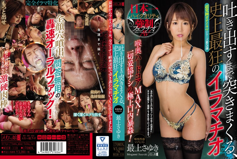 MISM-110 Fuck Her In The Mouth Till She Throws Up. The Craziest Deep Throating. Sayuki Mogami