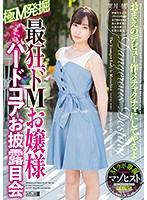 mism00124[MISM-124]最狂ドMお嬢様ハードコアお披露目会 葉月桃